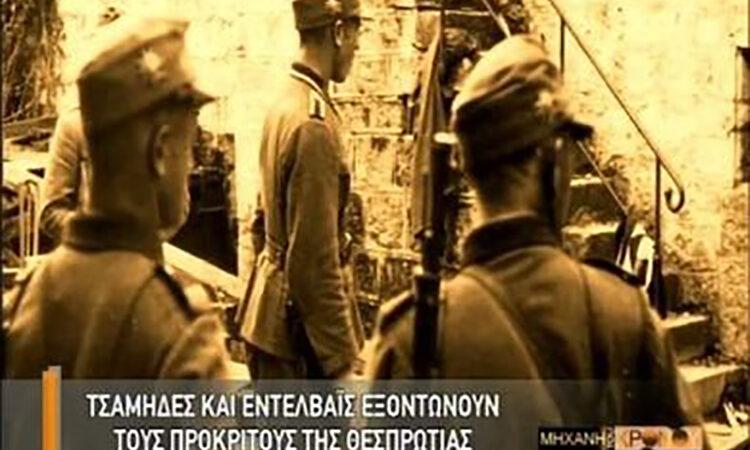 Η σφαγή των 49 προκρίτων της Παραμυθιάς από τους Τσάμηδες που συνεργάστηκαν με τους Ναζί