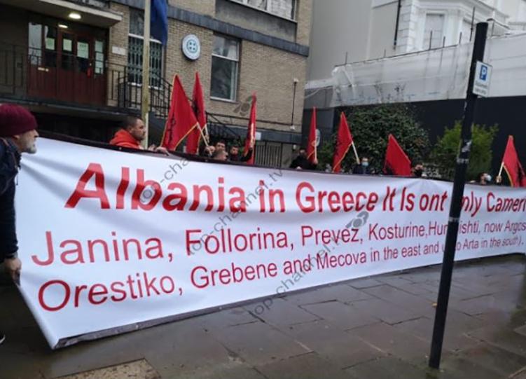 Διαμαρτυρία Αλβανών μπροστά στην Ελληνική Πρεσβεία στο Λονδίνο!