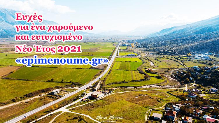 Η μάχιμη ιστοσελίδα, epimenoume.gr, σας εύχεται από καρδιάς: Χαρούμενο και Ευτυχισμένο το Νέο Έτος 2021!