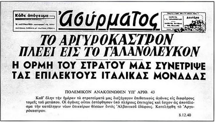 8 Δεκεμβρίου 1940: Πήραμε τ' Αργυρόκαστρο