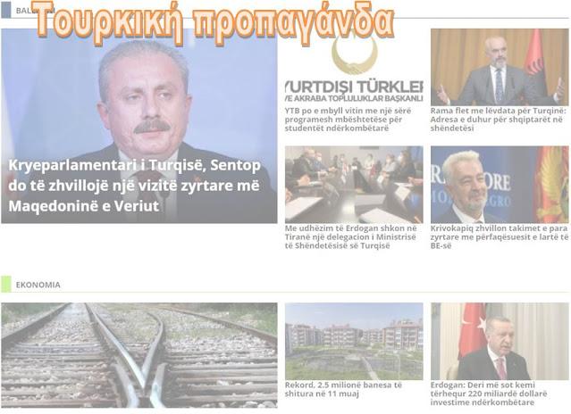 Η ανθελληνική προπαγάνδα της Τουρκίας στην Αλβανία
