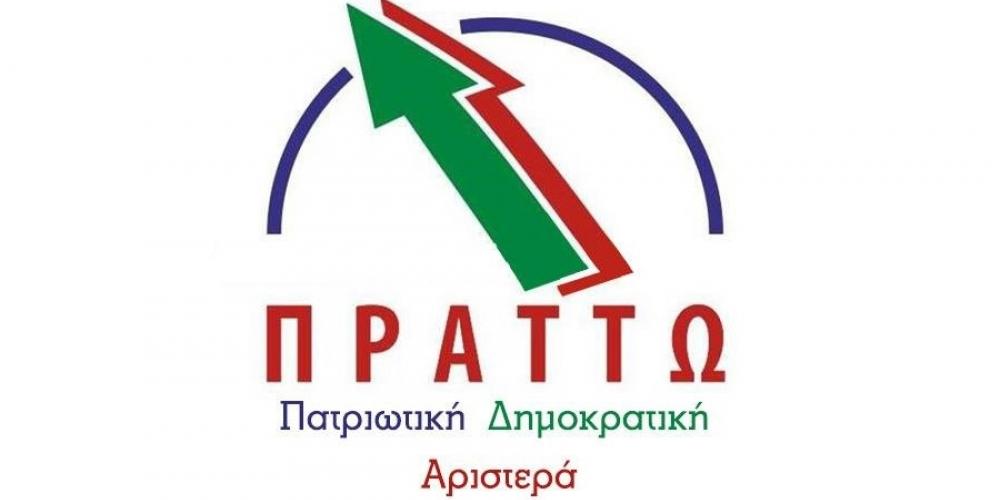 Το ΠΡΑΤΤΩ στο πλευρό της Ελληνικής Εθνικής Μειονότητας