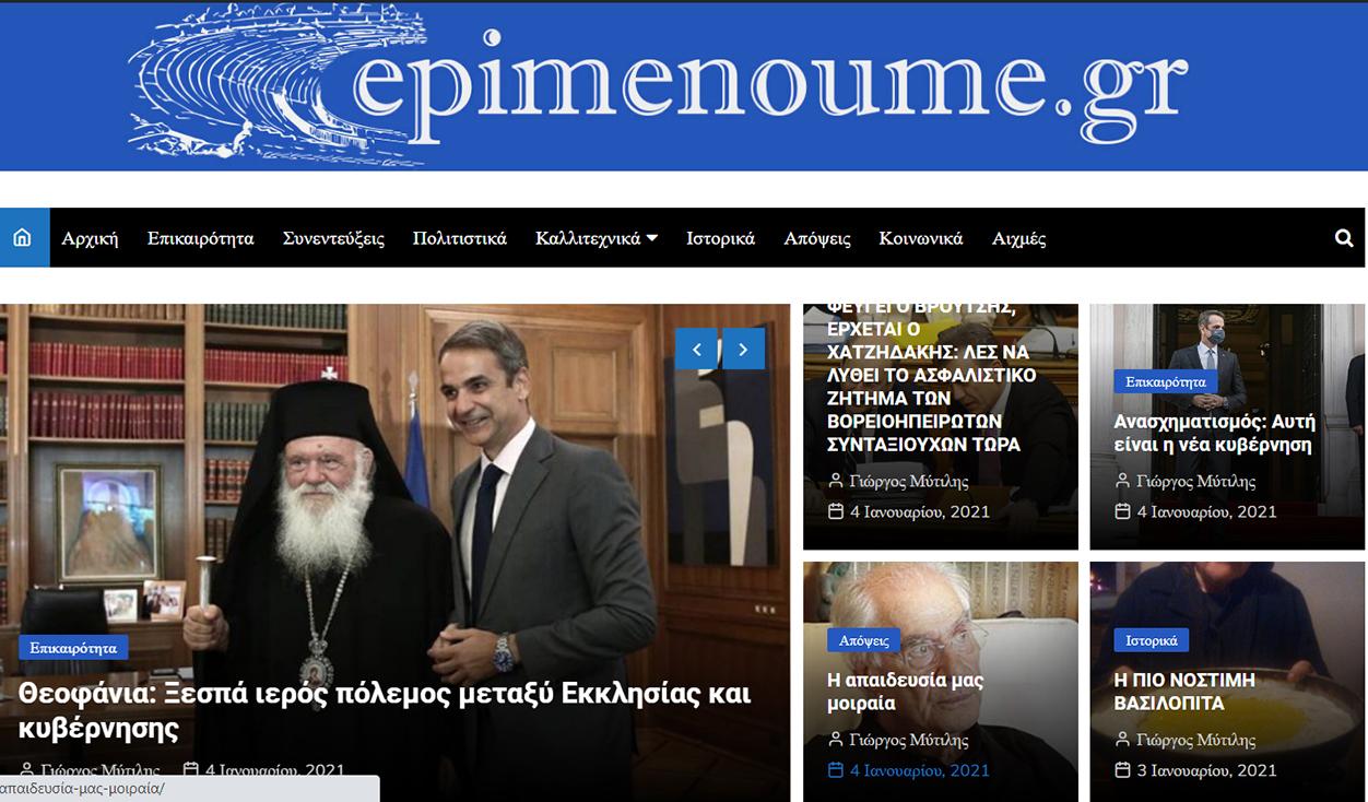 ΕΠΙΜΕΝΟΥΝ ΝΑ ΡΙΞΟΥΝ ΤΗΝ ΙΣΤΟΣΕΛΙΔΑ epimenoume.gr