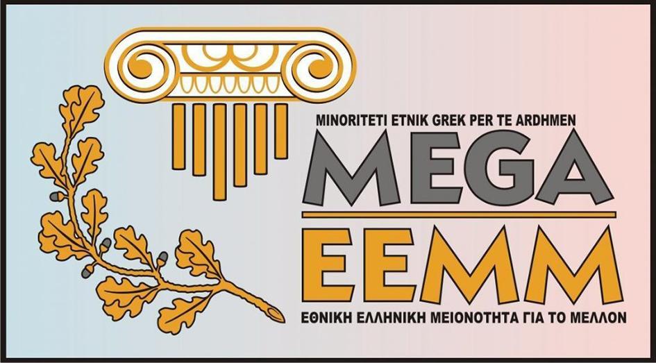 ΕΕΜΜ: Η Εθνική Ελληνική Μειονότητα πρέπει να έχει δική της αυτόνομη, ανεξάρτητη εκπροσώπηση