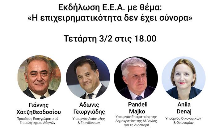 Εκδήλωση Ε.Ε.Α. με θέμα: «Η επιχειρηματικότητα δεν έχει σύνορα», σήμερα στις 18:00, με την συμμετοχή Ελλήνων και Αλβανών Υπουργών και εκπροσώπους φορέων