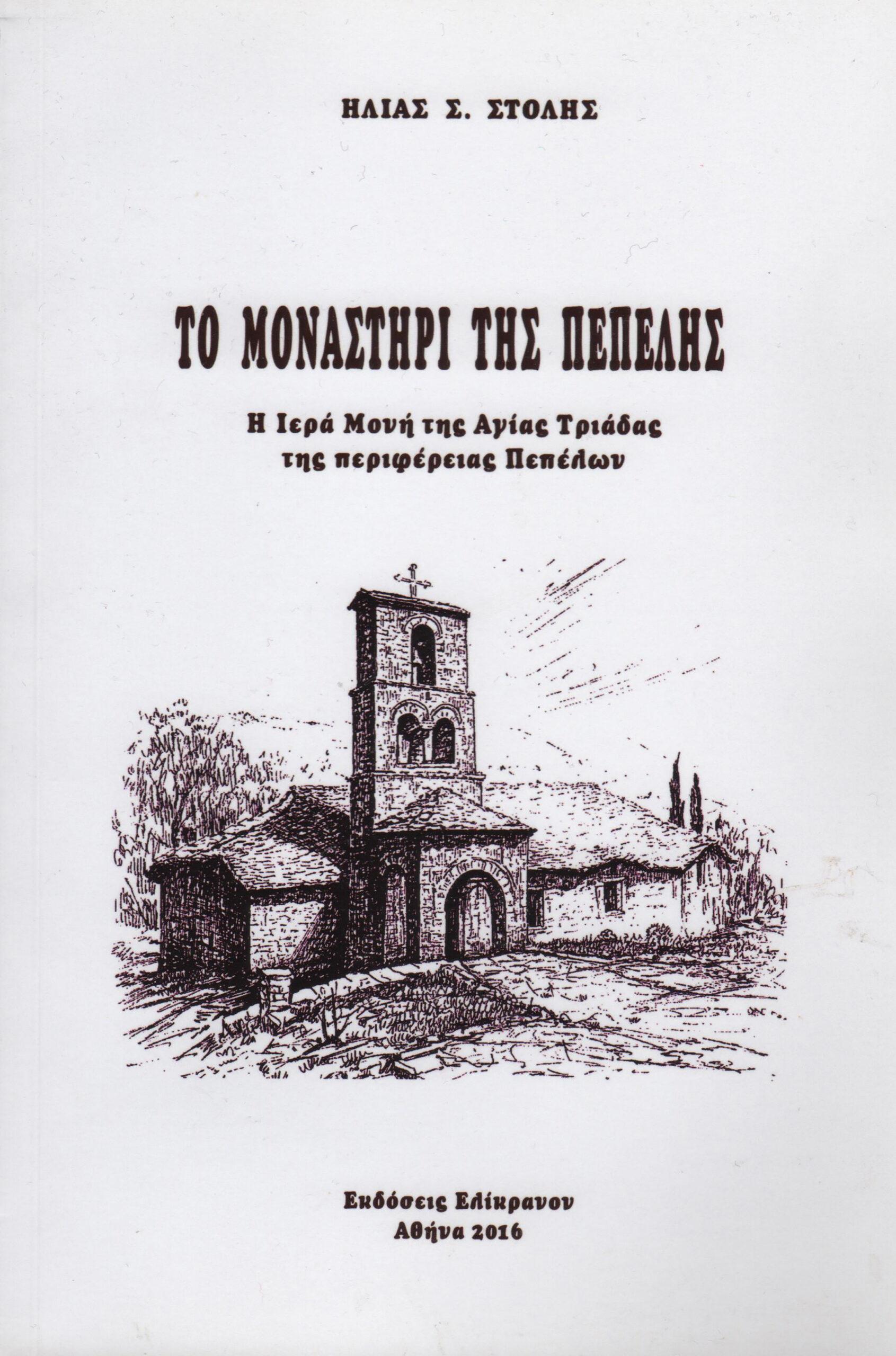 Το Μοναστήρι της Αγίας Τριάδας της Πέπελης