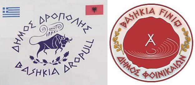 Μαζί να πράττουν οι Ελληνικοί Δήμοι μας