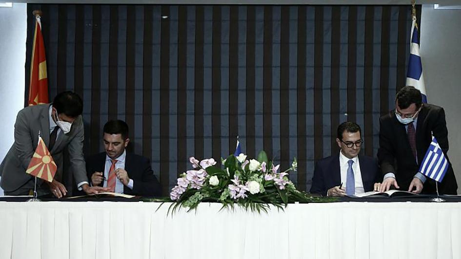 Υπεγράφη η συμφωνία Ελλάδας-Β. Μακεδονίας για τον αγωγό φυσικού αερίου