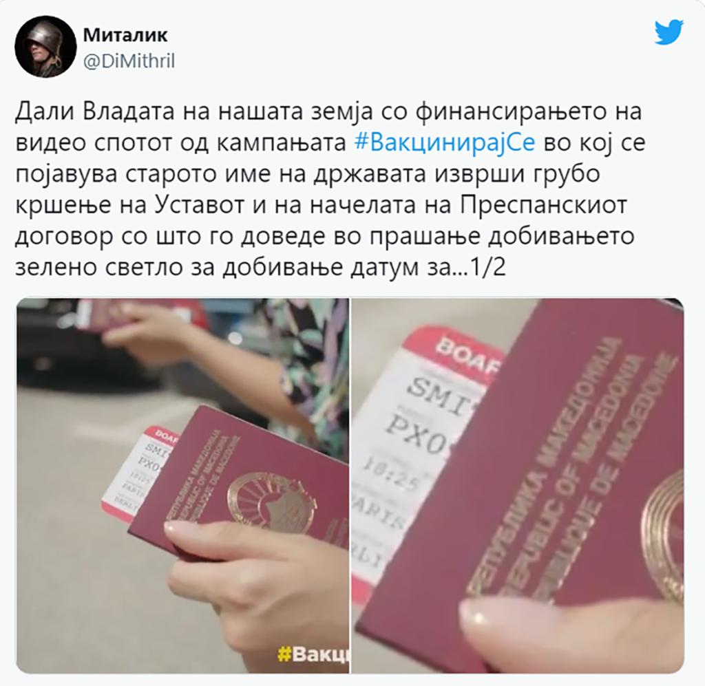 Διαβατήριο Μακεδονων