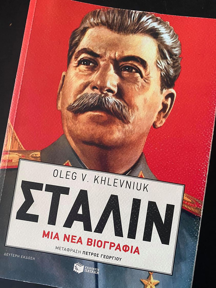 Στάλιν – μια νέα βιογραφία