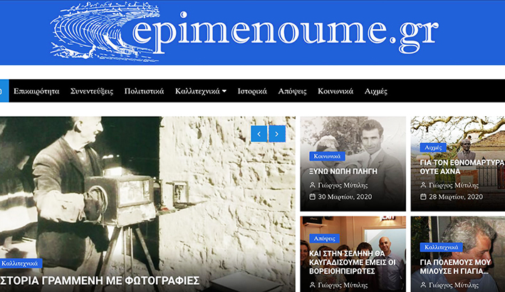 Ένας χρόνος epimenoume.gr