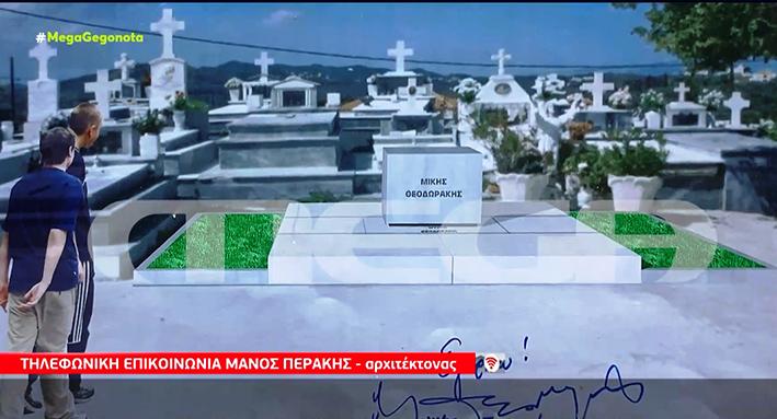 Απλός o τάφος του Μίκη Θεοδωράκη – Είχε σχεδιάσει ο ίδιος όλες τις λεπτομέρειες