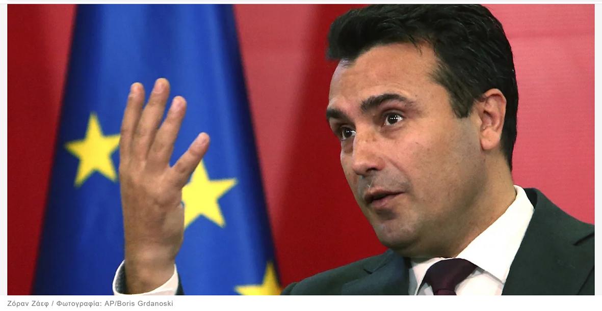 Ζάεφ σε Δένδια: Η κυβέρνησή μας βασίζεται στην ελληνική υποστήριξη για την ένταξή μας στην ΕΕ