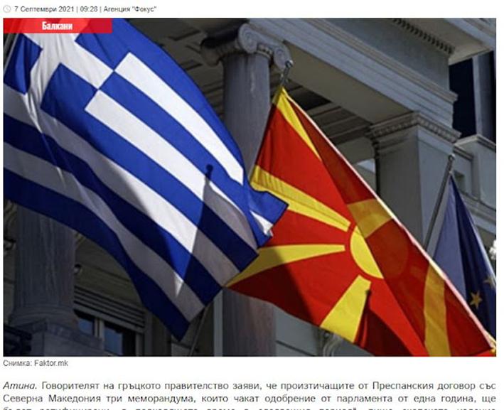 «Την κατάλληλη στιγμή» θα επικυρώσει η Ελλάδα τα μνημόνια με τα Σκόπια