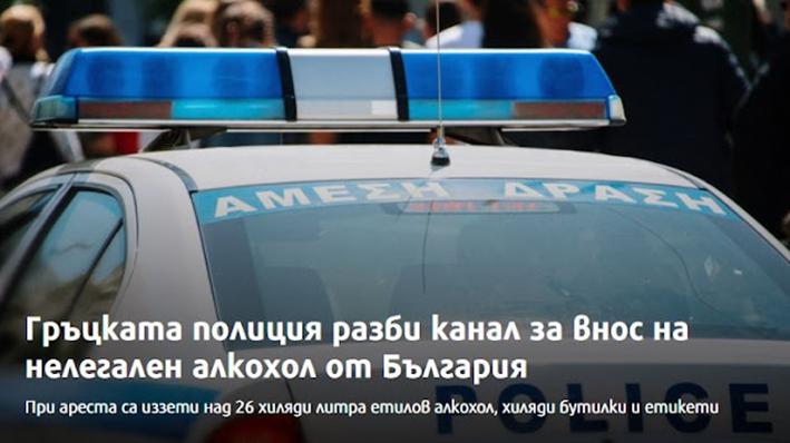 «Η ελληνική αστυνομία έσπασε κανάλι εισαγωγής παράνομου αλκοόλ από τη Βουλγαρία»